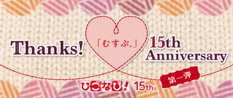 Thanks! 15th Anniversary~「むすぶ。」~【第一弾】